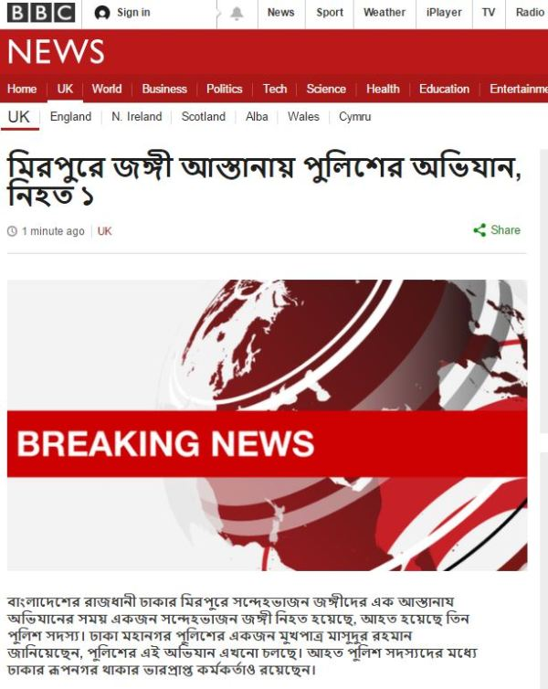 Breaking News on the BBC